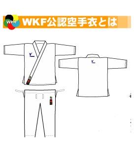 Tokyodo Int. WKF Approved Kata Dogi