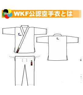 Tokyodo Int. WKF Approved Kata Dogi